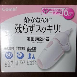 コンビ(combi)の電動鼻吸い器(鼻水とり)