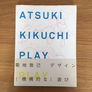 ミナペルホネン(mina perhonen)のATSUKI KIKUCHI PLAY(アート/エンタメ)