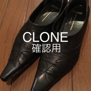 クローン(Clone)の【CLONE】クローン フラットシューズ 確認用(バレエシューズ)