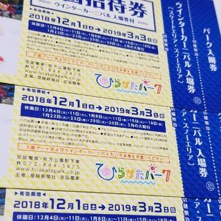 ケイハンヒャッカテン(京阪百貨店)のひらかたパーク 入園招待券 3枚セット(遊園地/テーマパーク)