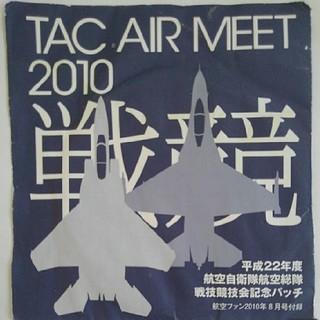 航空ファン2010年 飛行パッチ未完封 平成22年度航空総隊戦技競技会記念パッチ(その他)