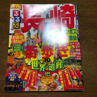 るるぶ  長崎(地図/旅行ガイド)