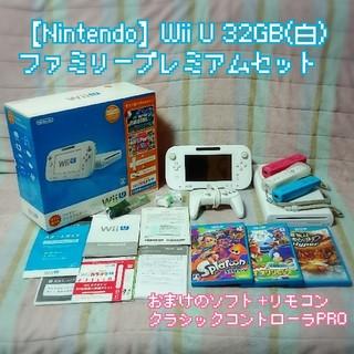 ウィーユー(Wii U)の【ゆうくん様専用】Wii Uファミリープレミアムセット(家庭用ゲーム本体)