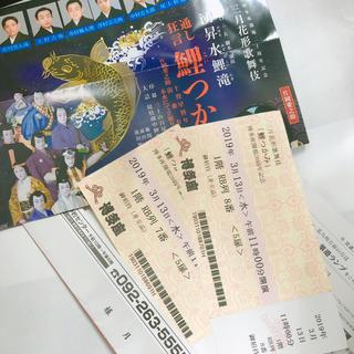 三月花形歌舞伎ペアチケット(伝統芸能)