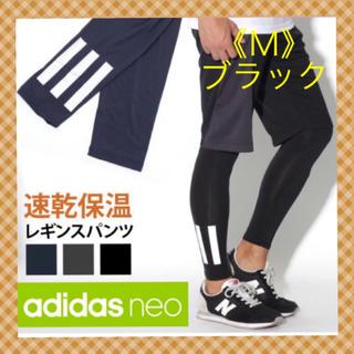 アディダス(adidas)の【アディダスネオ】 メンズ裏起毛スポーツインナー レギンス速乾保湿《M》 (レギンス/スパッツ)