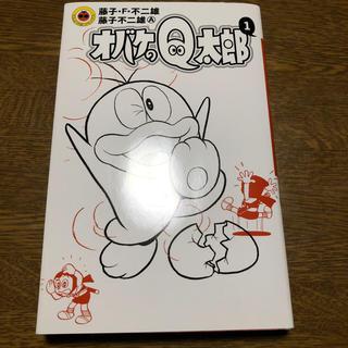 ショウガクカン(小学館)のオバケのQ太郎  1巻(少年漫画)
