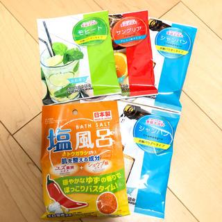【新品】入浴剤 5袋セット(入浴剤/バスソルト)