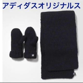 アディダス(adidas)の値下げ❣️アディダスオリジナルス マフラー&グローブ(マフラー/ショール)