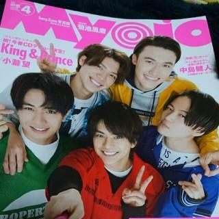 ジャニーズ(Johnny's)の明星Myojo2018 4月号(アート/エンタメ/ホビー)