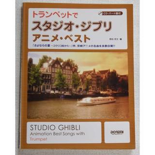 ジブリ(ジブリ)のトランペットで スタジオ・ジブリ アニメ・ベスト CD・パート譜付(トランペット)