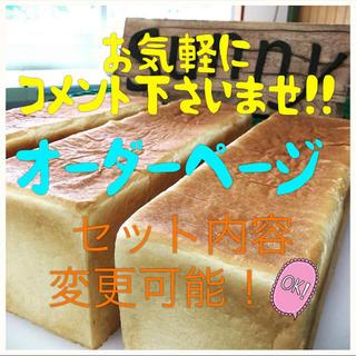 手作りパン詰め合わせセット〜オーダーページ〜(パン)