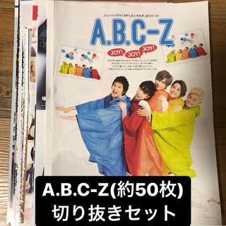エービーシーズィー(A.B.C.-Z)のA.B.C-Z  切り抜きセット①(アート/エンタメ/ホビー)