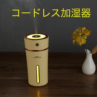加湿器 humidifier mini 卓上アロマ コードレス(加湿器/除湿機)