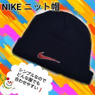 ナイキ(NIKE)のシンプルなのでどんな服にも合わせやすいニット帽(ニット帽/ビーニー)