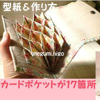 型紙&作り方☆大容量ジャバラカードケースパターン(型紙/パターン)