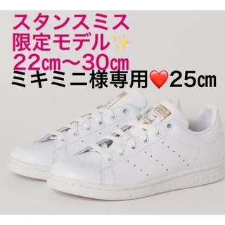 アディダス(adidas)の限定モデル❤️アディダス スタンスミス❤️ホワイト×ゴールド❤️スニーカー(スニーカー)