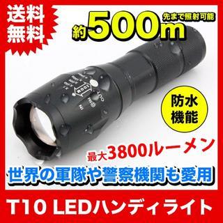 ★防水 超高輝度LEDハンディライト XM-L T6 ズーム機能付 3800lm(ライト/ランタン)