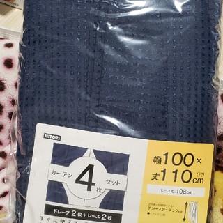 ニトリ(ニトリ)のカーテン×2枚(100センチ×110センチ)レース付き(カーテン)