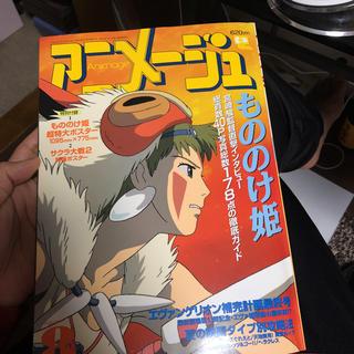 ジブリ(ジブリ)のアニメージュ もののけ姫 付録ポスターつき(ポスター)