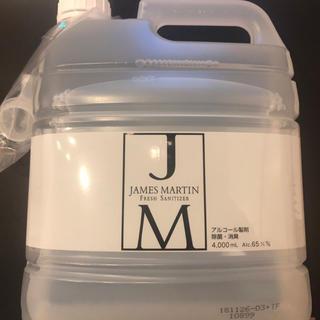 【新品・未使用】ジェームズマーティン 4L詰め替え(アルコールグッズ)
