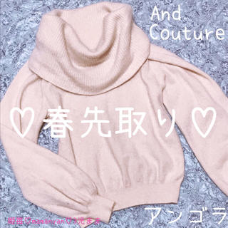 アンドクチュール(And Couture)のふあふあ♡もふもふ♡アンゴラ♡うさぎさんニット♡トレンド♡オフタートル♡モテ♡春(ニット/セーター)