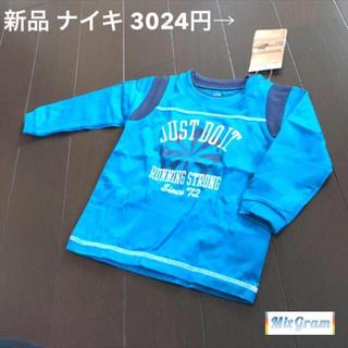 ナイキ(NIKE)の新品 NIKE 80cm(Tシャツ)