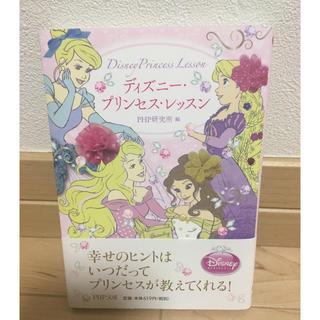 ディズニー(Disney)の《PHP文庫》ディズニー・プリンセス・レッスン📕(文学/小説)