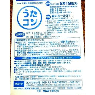 2/19(火)うたコン・松戸 森のホール21♪CHEMISTRY, ジェジュン(音楽フェス)