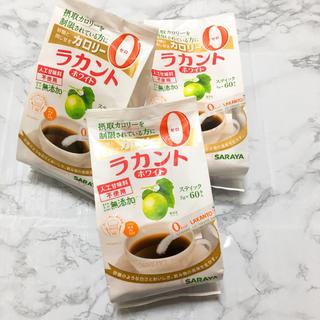 サラヤ(SARAYA)のSaraya サラヤ ラカントホワイト 3袋セット(調味料)