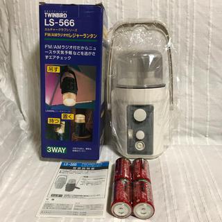 【新品未使用品】レジャーランタン ツインバード LS-566 防災