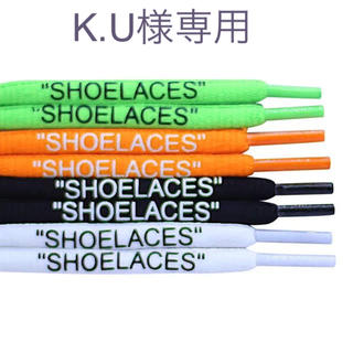 KU様専用。丸紐130㎝白、オレンジ(シューズ)