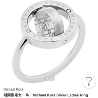 マイケルコース(Michael Kors)の送料無料⭐マイケルコース指輪(リング(指輪))