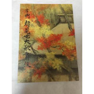新品 未使用  歌舞伎 筋書  松本幸四郎 松本染五郎 歌舞伎座(伝統芸能)