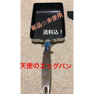 アサヒケイキンゾク(アサヒ軽金属)の天使のエッグパン☆新品未使用 (専用ターナー無し)(鍋/フライパン)