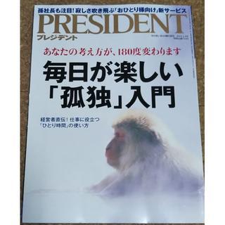 雑誌PRESIDENT(プレジデント)2019.3.4号(最新)(ニュース/総合)