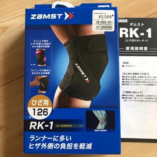 ザムスト(ZAMST)のZAMSTヒザ用サポーター(トレーニング用品)