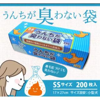 BOS ウンチが臭わない袋 SS 200枚(紙おむつ用ゴミ箱)