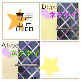 ADtype 【送料込み】 ネクタイピン 2個セットタイピン (ネクタイピン)