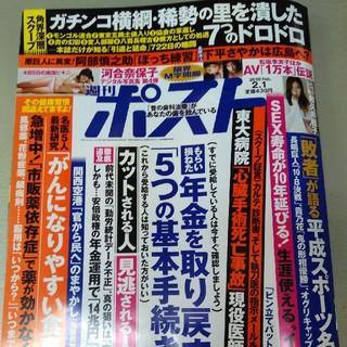 週刊ポスト2019(ニュース/総合)