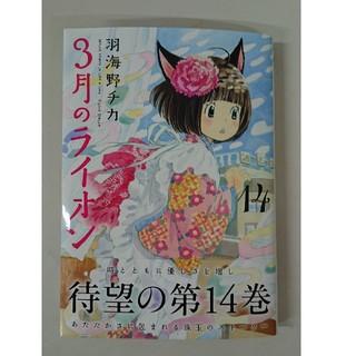ハクセンシャ(白泉社)の3月のライオン 第14巻(青年漫画)
