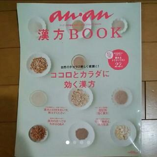 ツムラ(ツムラ)の漢方BOOK : ココロとカラダに効く漢方(健康/医学)