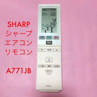 シャープ(SHARP)のSHARP シャープ エアコンリモコン A771JB(エアコン)