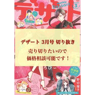 コウダンシャ(講談社)のデザート 2019年3月号 切り抜き 1月24日発売号(少女漫画)
