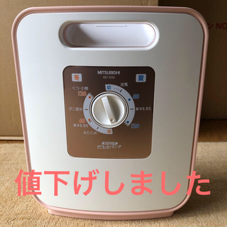ミツビシデンキ(三菱電機)の三菱ふとん乾燥機 AD-S50-P 中古(衣類乾燥機)