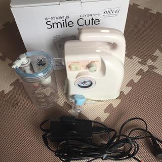 スマイルキュート 吸引機 Smile cute(鼻水とり)
