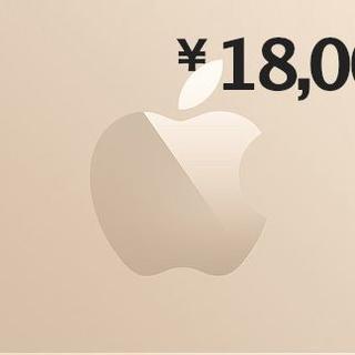 Appleギフトカード 18000円分