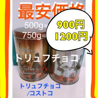 250g×3/コストコ トリュフチョコレート(菓子/デザート)
