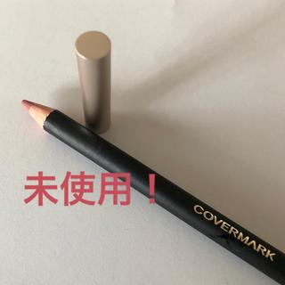 カバーマーク(COVERMARK)の未使用!カバーマーク リップペンシル01(リップライナー)