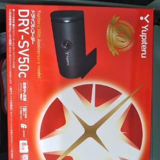 ユピテル(Yupiteru)のユピテル DRY-SV50c 新品未使用!(セキュリティ)