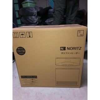 ノーリツ(NORITZ)のガスファンヒーター NORITZ (ファンヒーター)